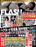 Flash № 1345-1358