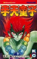 Nagai Gou's Arts Vol. 09