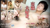 Download Takuto Shiraishi