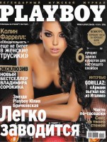 Playboy Russia Part 4