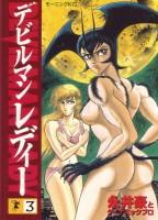 Nagai Gou's Arts Vol. 03
