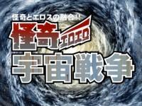 (3D Video) The Great Space War (Kaiki Eroero Uchu Senso)