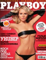 Playboy Russia Part 3