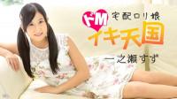 Download Delivery  Girl: Heavenly Cum Cum – Suzu Ichinose (022517-381)