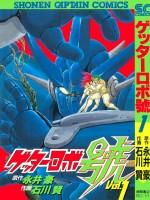 Nagai Gou's Arts Vol. 07
