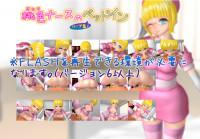 (Flash) Pink nurse of bed in