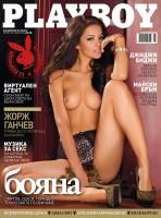 Playboy Bulgaria  Part II