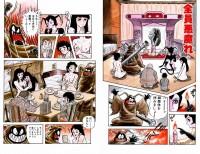 Nagai Gou's Arts Vol. 28