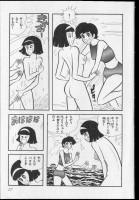 Nagai Gou's Arts Vol. 24