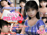 Download Itazura Teacher -In Her Bedroom-
