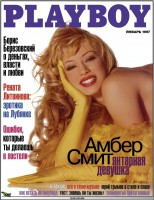 Playboy Russia Part 1
