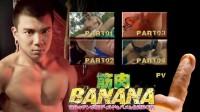 Muscle Banana — Asian Gay, Hardcore, Blowjob