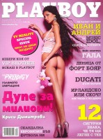 Playboy Bulgaria Part I