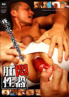 Download KoCompany - Bored Anus Sex Tools/ 肛悶性器