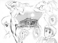 Nagai Gou's Arts Vol. 30