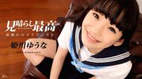 Download Yuna Himekawa