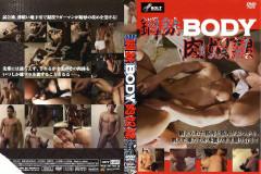 Steel-Body Meat Slaves - hot gay film