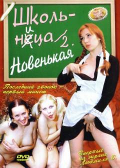 Schoolgirl - 2
