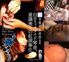 Asia BDSM - WBTK Sadistic Blue Rose # 05