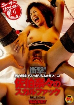 Mega-Pussy That Can Completely Engulf a Man's Head - Nana Saeki's Skull Fuck