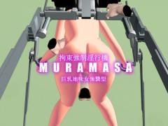 拘束強制淫行機 MURAMASA 巨乳地味女強襲型