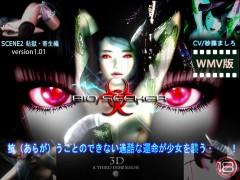 BioseekerMovie Series – Scene 2 Mucus Parasite  Version1.01