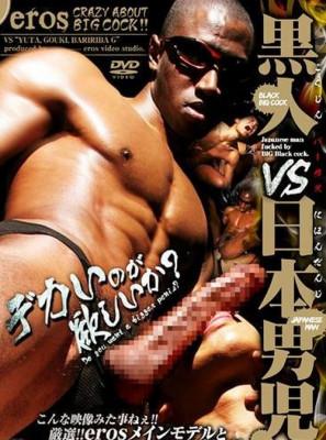 Black vs Japan Guys Cover Front