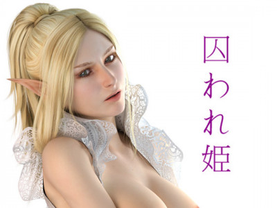 Download [3D FLASH]Imprisoned Princess(Full)