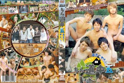Strolling Sex Journey Vol.5 - Countryside — Gays Asian, Fetish, Cumshot — HD