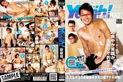 Athletes Magazine Yeaah! № 032 - Asian Gay, Hardcore, Extreme, HD