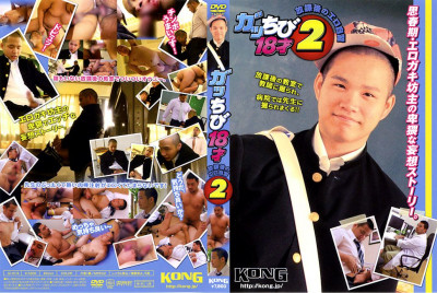 18yo Gacchibi vol.2