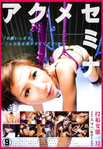 MAD Asian BDSM-041 – アクメセミナー 9