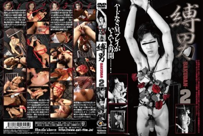 Bakudan — Tied-Up Men 2 - HD, Hardcore, Blowjob, Cumshots