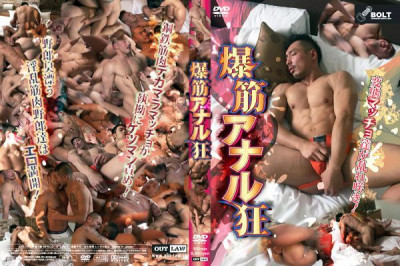 Gayce Avenue — Anal Addicted Hunks