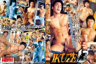 Gayce Avenue - Ikuze 13 (Disc 2)