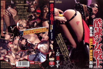 CMN — 101 woman warrior of Koku fifth chapter — 2012/08/01