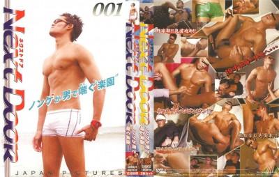 Next Door 001 CD 1  ( Japan Pictures )