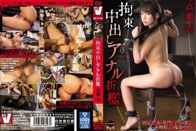 An Takase – Anal Pies Restraint Chastisement