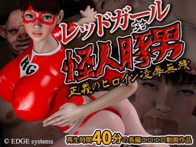 Red Girl vs. Monster — 3d HD Video