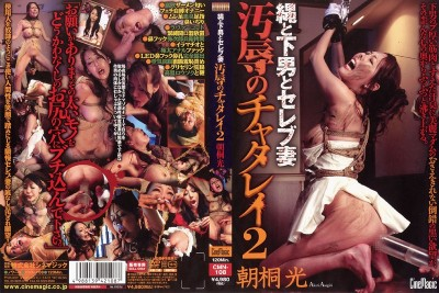 CMN — 108 Chatterley of rope and a manservant Kiri light — 2013/01/01