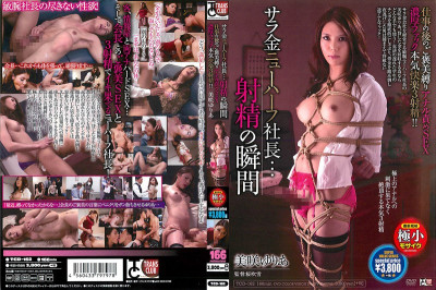 Anal Punishment Sex Tied Reward After The Moment The Work Of Sara Gold Shemale President