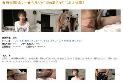 Mg-movie - Movie 047 (HD) 初公開おなにー★今風ジャニ系の激デカペニスを大公開!