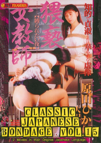 B&D Pleasures - Classic Japanese Bondage Vol. 15