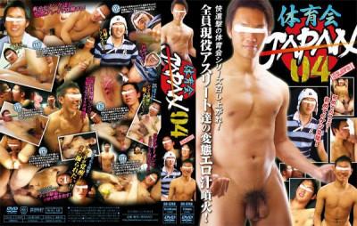 Athletes Japan 04 (Disc 1)