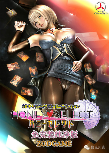 Honey Select part 3