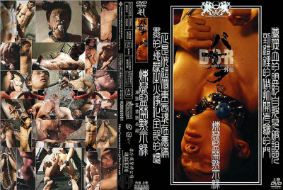 Basara Extra Chapter 1 – Purgatorial Confinement Apocalypse – Asian Gay Sex, Fetish, Extreme