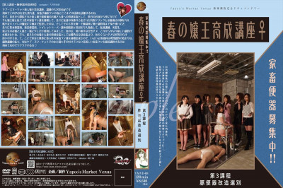 Scat Japanese Ymvd-08