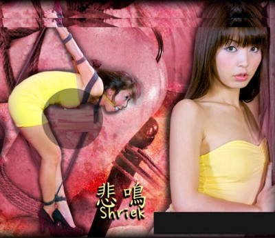 Shriek - Marica Hase