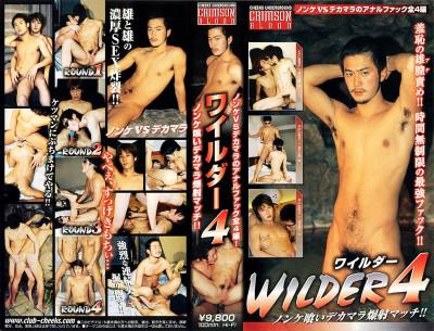 Wilder - Part 4.
