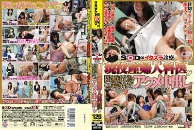 Gynecology Gyno Hidden Camera Jap vol.6